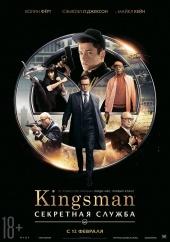 Kingsman: ��������� ������